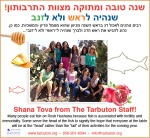 shana_tova_from_staff