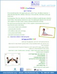 flyer_yoga_kids_heb+en